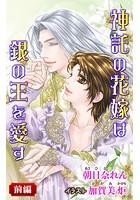 小説花丸 神託の花嫁は銀の王を愛す