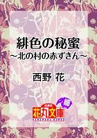 緋色の秘蜜〜北の村の赤ずきん〜