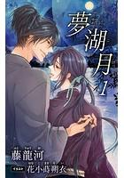 小説花丸 夢湖月
