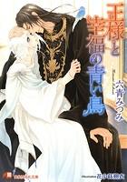王様と幸福の青い鳥