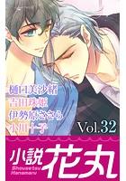 小説花丸 Vol.32