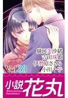 小説花丸 Vol.33