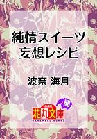 純情スイーツ妄想レシピ