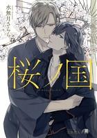 桜ノ国〜キルシュブリューテ〜