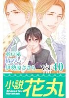 小説花丸 Vol.40