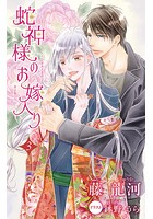 小説花丸 蛇神様のお嫁入り 3