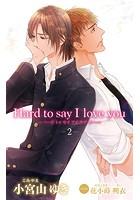 小説花丸 Hard to say I love you 2