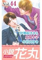 小説花丸 Vol.44