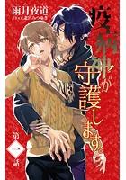 小説花丸 疫病神が守護します。