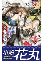小説花丸 Vol.50