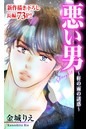Love Silky 悪い男〜軒の雨の誘惑〜 story08
