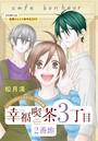 花ゆめAi 幸福喫茶3丁目2番地 story02