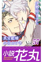 小説花丸 Vol.57