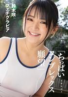 [ハレム]鈴木咲フェチグラビア「ちっぱいコンプレックス 願望」【美麗版30P】