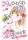 Love Jossie 29歳、ひねくれ王子と恋はじめます〜恋愛→結婚のススメ〜 story08