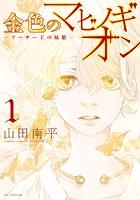 金色のマビノギオン ―アーサー王の妹姫― 1【期間限定 試し読み増量版】