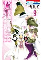 贄姫と獣の王 9【期間限定 試し読み増量版】