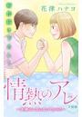 Love Silky 情熱のアレ 夫婦編 〜夫婦はレスになってから!〜 story04