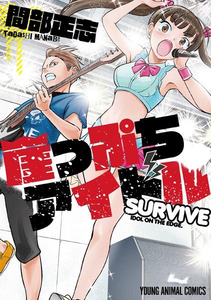 崖っぷちアイドル〜SURVIVE〜 1