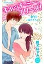 Love Jossie キャッチ・ミー、プリーズ! story04