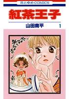 紅茶王子 1【期間限定無料版】