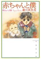 赤ちゃんと僕 2【期間限定無料版】
