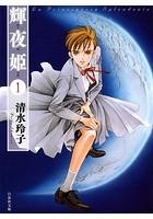 輝夜姫 1【期間限定無料版】