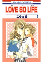 LOVE SO LIFE 1【期間限定無料版】