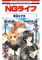 NGライフ 1【期間限定無料版】