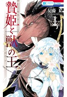 贄姫と獣の王 1【期間限定無料版】
