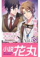 小説花丸 Vol.58