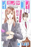 Love Silky イシャコイ【i】 -医者の恋わずらい in/bound- story01【期間限定無料版】