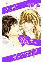 Love Silky オットに恋しちゃダメですか? story01【期間限定無料版】