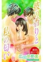 Love Silky 彼の香りと私の匂い story01【期間限定無料版】