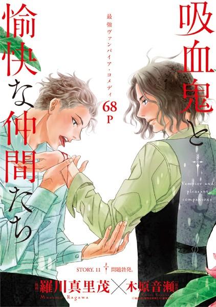 花ゆめAi 吸血鬼と愉快な仲間たち story11