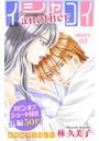 Love Silky イシャコイanother story03