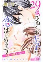Love Jossie 29歳、ひねくれ王子と恋はじめます〜恋愛→結婚のススメ〜 story09