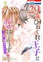 【おまけ描き下ろし付き】29歳、ひねくれ王子と恋はじめます〜恋愛→結婚のススメ〜 2