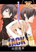 花ゆめAi in JACK out(単話)