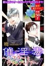 Love Silky 催淫毒・ 7〜シスターとヴァンパイア〜
