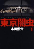 東京闇虫【期間限定無料版】