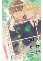 小説花丸 君じゃなきゃ、イヤなんだ〜臆病者の恋〜