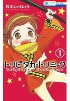 トリピタカ・トリニーク【期間限定 試し読み増量版】