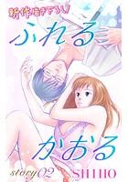 Love Jossie ふれるかおる story02【期間限定無料版】