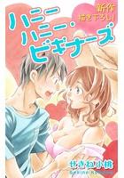 Love Jossie ハニーハニー・ビギナーズ story01【期間限定無料版】