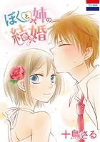 ぼくと姉の結婚 1【期間限定 試し読み増量版】