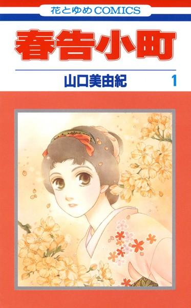春告小町【期間限定無料版】