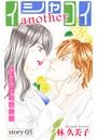 Love Silky イシャコイanother story05