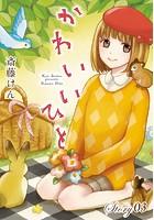 AneLaLa かわいいひと story03【期間限定無料版】