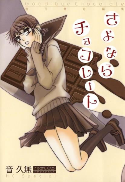 さよならチョコレート
